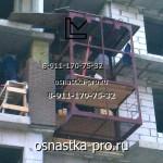навесные площадки для кирпичной кладки наружных стен