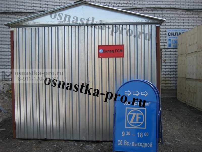 использование гаража под ГСМ